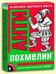 Антипохмелин антип, табл. 500 мг №6